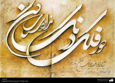 Искусство и исламская каллиграфия - Масло , золото и чернила на льне - Пауза - Мастер Афджахи