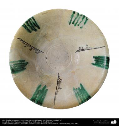 Plat à motifs calligraphiques. La poterie islamique, l'Iran, Nishapur - X siècle après JC