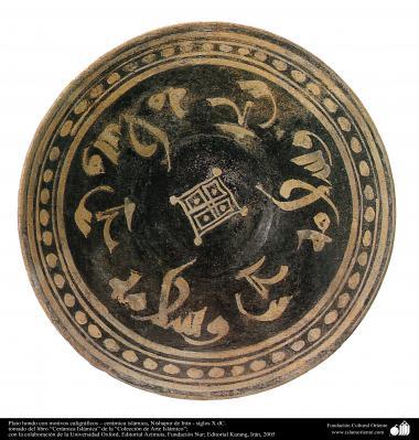 Schüssel mit kalligrafischen Details - Islamische Keramik - Nischabur Iran, X. Jahrhundert n.Chr. - Islamsiche Kunst - Islamische Potterie - Islamische Keramik