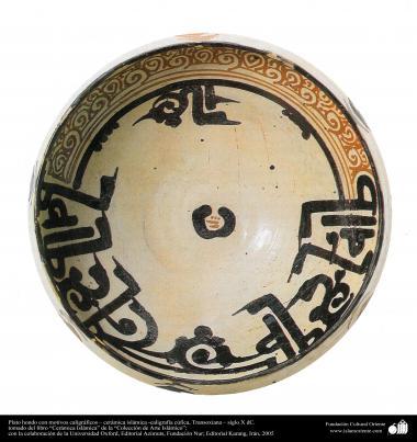 Art islamique - la poterie et la céramique islamiques -plaques calligraphiée (coufique) - Transoxiane - X siècle