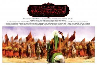 Poster islámico: Es Husein (P) la misma Lámpara de la Guía y el Arca de la Salvación