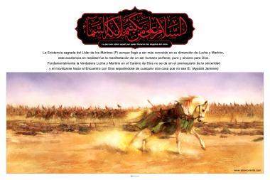 Poster islámico: La paz sea sobre aquel por quien lloraron los ángeles del cielo.