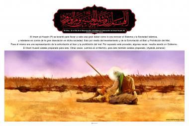 Poster islámico: Oh Dios, En el Día de la Resurrección concédeme la Intercesión del Imam Husein (P). (Extracto de la Zyārat 'Ashura)