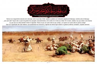 Poster islámico: Yo estoy en paz con aquel que está en paz con ustedes (la Gente de la Casa del Profeta), y estoy en guerra con aquel que está en guerra con ustedes.