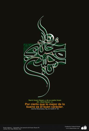 Poster islâmica - Tipografia, Uma narrativa do Imam Hassan (AS). Artista Prof Hadi Moezzi.