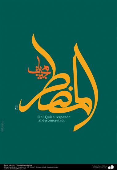 Poster islámico – Tipografía; ¡Oh –Dios-!; Quien responde al desconcertado. Artista Prof. Hadi Moezzi