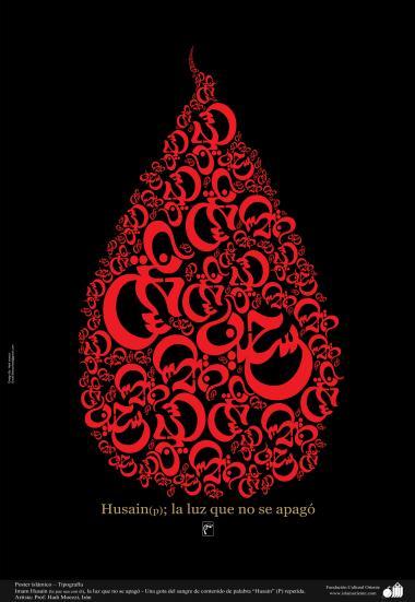 Исламский постер - Типографика - Сказание от Имама Хосейна (мир ему)
