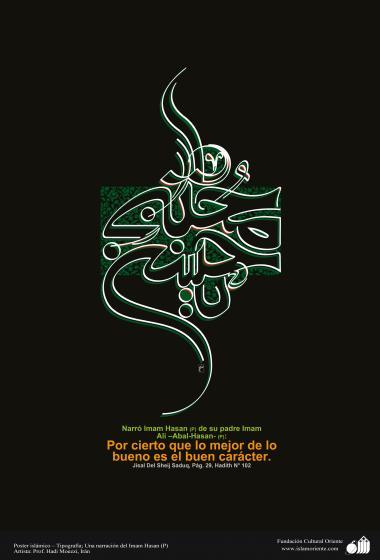 پوستر اسلامی - تایپوگرافی - روایتی از امام حسن (ع) - هنرمند: پروفسور هادی معزی
