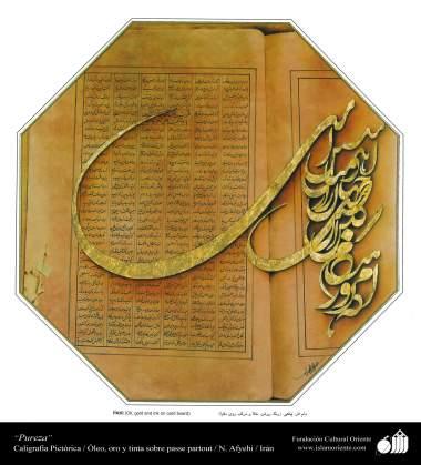 Pureza - Caligrafia Pictórica Persa. Óleo, ouro e tinta sobre caixilho. N. Afyehi.Irã