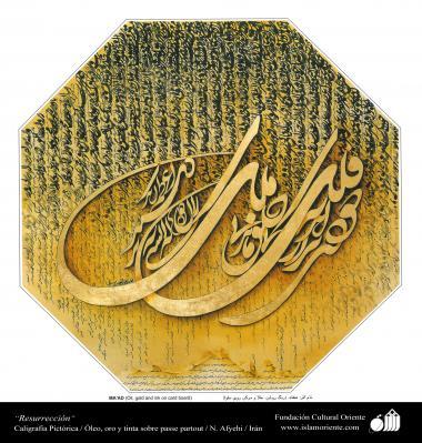 イスラム美術と書道(亜麻布に金とインク、アフジャヒ氏の「Maad(復活)」