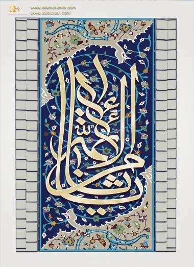المعماریة الإسلامية -  بلاط التی فن الخط في الضریح الإمام رضا، مشهد - إيران