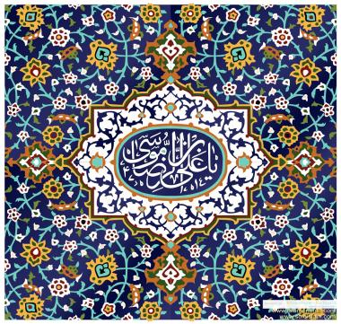 Santuario del Imam Reza (La paz sea con él) - Caligrafía Islámica en Ceramica - 105