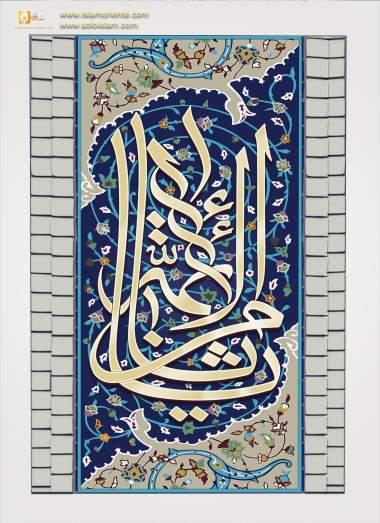 Detalhe da bela caligrafia, que compõe grande parte do Santuário do Imam Reda (AS)