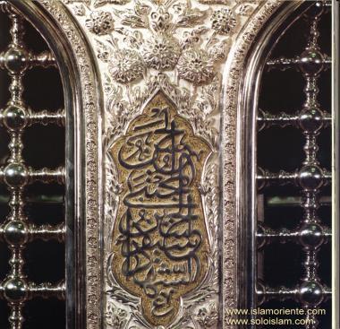 Sanctuaire de l'Imam Reza (P) /Calligraphie islamique gravé dans le métal- 31