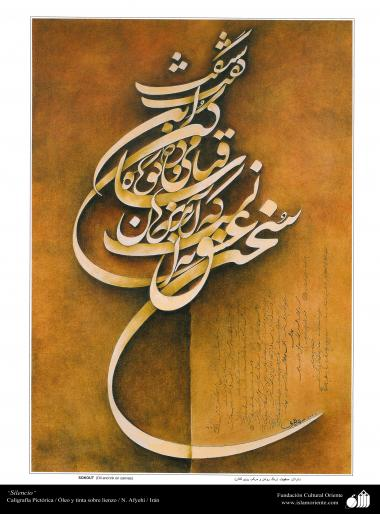 """اسلامی فن خطاطی - استاد افجہ ای کی کپڑے پر نئے انداز میں خطاطی """"خاموشی"""" ، ایران"""