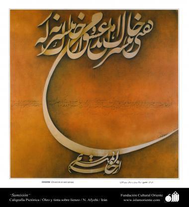 Искусство и исламская каллиграфия - Масло , золото и чернила на льне - Скромность - Мастер Афджахи