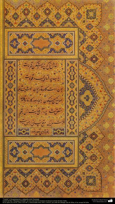 イスラム美術(ペルシャミニチュアの傑作、Muraqqa-E Golshan書物の「Taz'hib」- 1605.1628)
