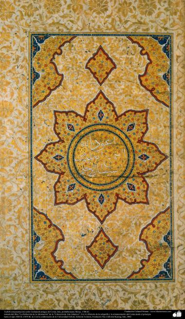 Tazhib (Ornamentation) Goshaiesh StyleTazhib (ornamentación) - Probably from Shiraz, 1788 A.D. - 13