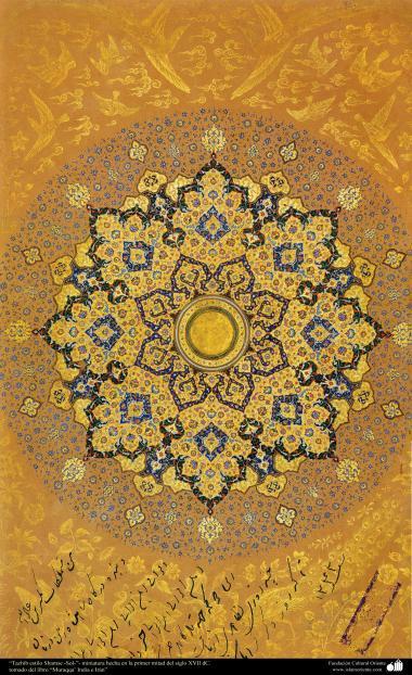 """""""Tazhib -ornamentación- estilo Shamse -Sol-""""- miniatura hecha en la primer mitad del siglo XVII dC."""