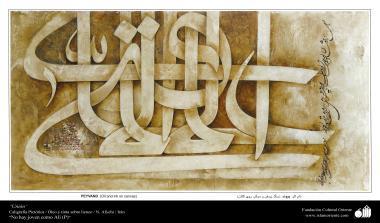 هنر و خوشنویسی اسلامی - پیوند - رنگ روغن ، طلا و مرکب روی کتان - استاد افجهی