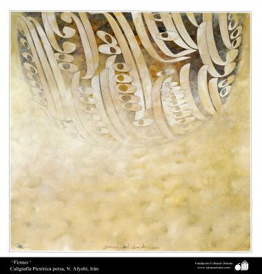 """اسلامی فن خطاطی - استاد افجہ ای کی کپڑے پر نئے انداز میں خطاطی """"زہرہ"""""""