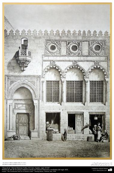 イスラム諸国での建築とアート - アボドッラヘマン・ヤヘヤ氏 - 18世紀