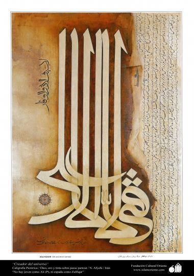 Zulfiqar - Caligrafia Pictórica Persa - Não há jovem como Ali (AS) nem espada como Zulfiqar. Afyehi