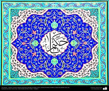 Arte islámico – Azulejos y mosaicos islámicos (Kashi Kari) realizados en paredes, techos y cúpulas del Instituto Académico Cultural Dar-alHadith, Qom, Irán - 110