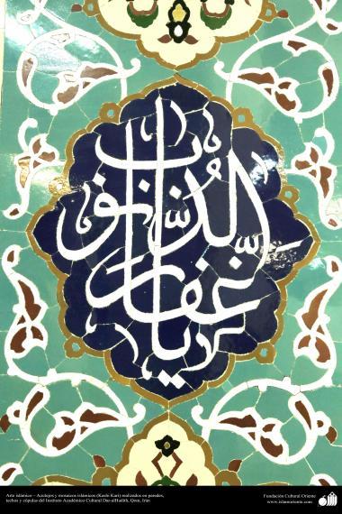 اسلامی معماری - شہر قم میں دارالحدیث کے تعلیمی ادارہ میں کاشی کاری (ٹائل) کا ایک نمونہ پہول پتی کی ڈیزاین میں، ایران - ۱۲