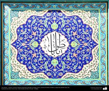 Исламское искусство - Облицовка кафельной плиткой (Каши Кари) , использованная на стенах , потолке и куполе научно-культурного института Дар-алхадиса - Кум , Иран - 162