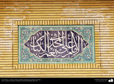 Arte islámico – Azulejos y mosaicos islámicos (Kashi Kari) realizados en paredes, techos y cúpulas del Instituto Académico Cultural Dar-alHadith, Qom, Irán -29