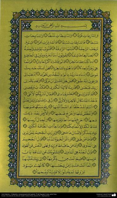 الفن الإسلامي – الفن الخط الاسلامی، اسلوب نسخ - القرآن الكريم سورة النازعات - سورة 79